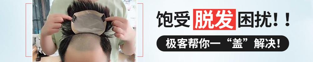 宁波假发片哪儿买最可靠?